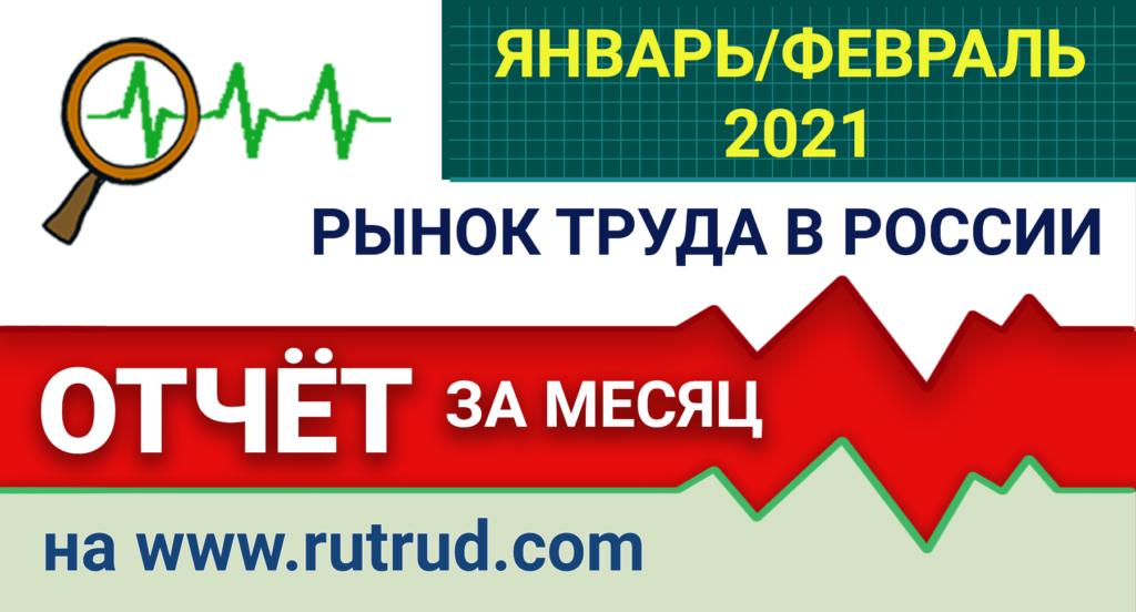 Сводный отчет за январь и февраль 2021 по рынку труда