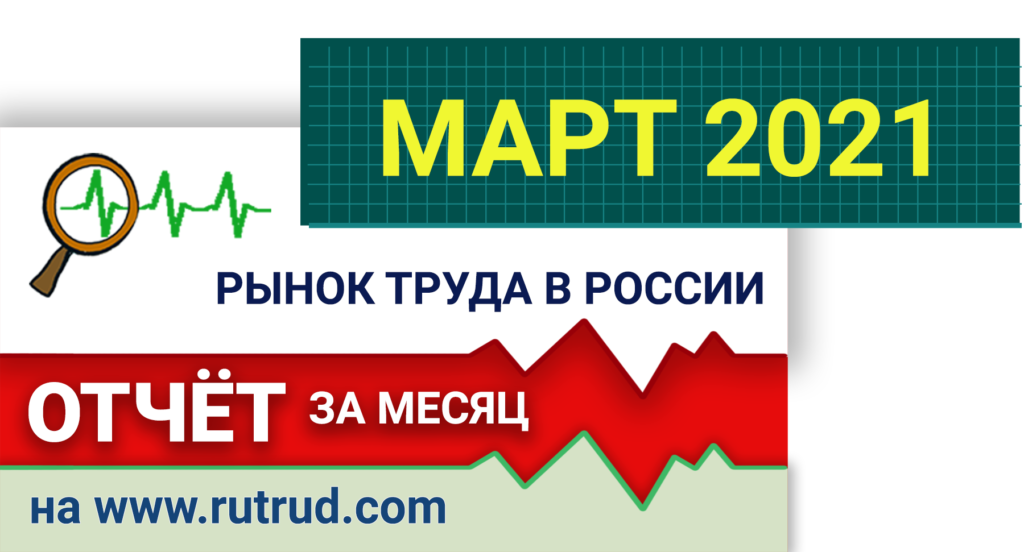 Рынок труда в марте 2021