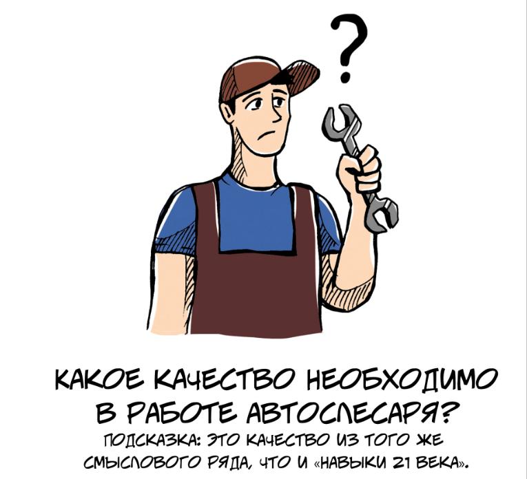 Какие качества работников нужны работодателям?